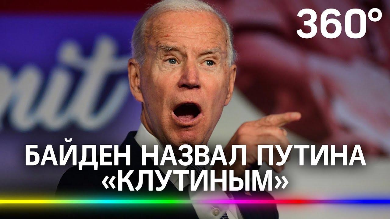 Клутин вместо Путина, вакцинация вместо эскалации - Байден несколько раз оговорился в речи о России