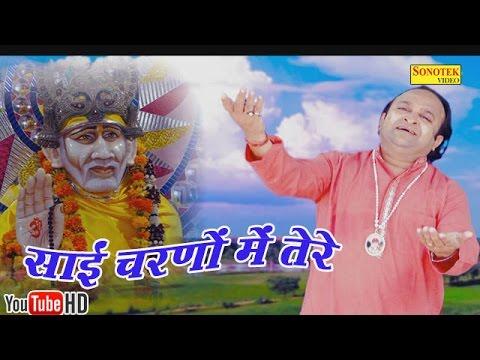 Sai Charno Mein Tere || साईं चरणों में तेरे || Deepak Semalti || Hindi Sai Bhajan