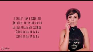 NK - ELEFANTE / перевод на русский