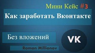 Как Раскрутить группу ВКонтакте бесплатно 2015