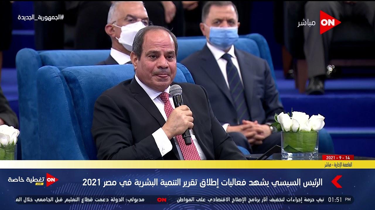 الرئيس السيسي: الشعب المصري هو البطل الحقيقي في نجاح خطة الاصلاح الاقتصادي  - 16:55-2021 / 9 / 14