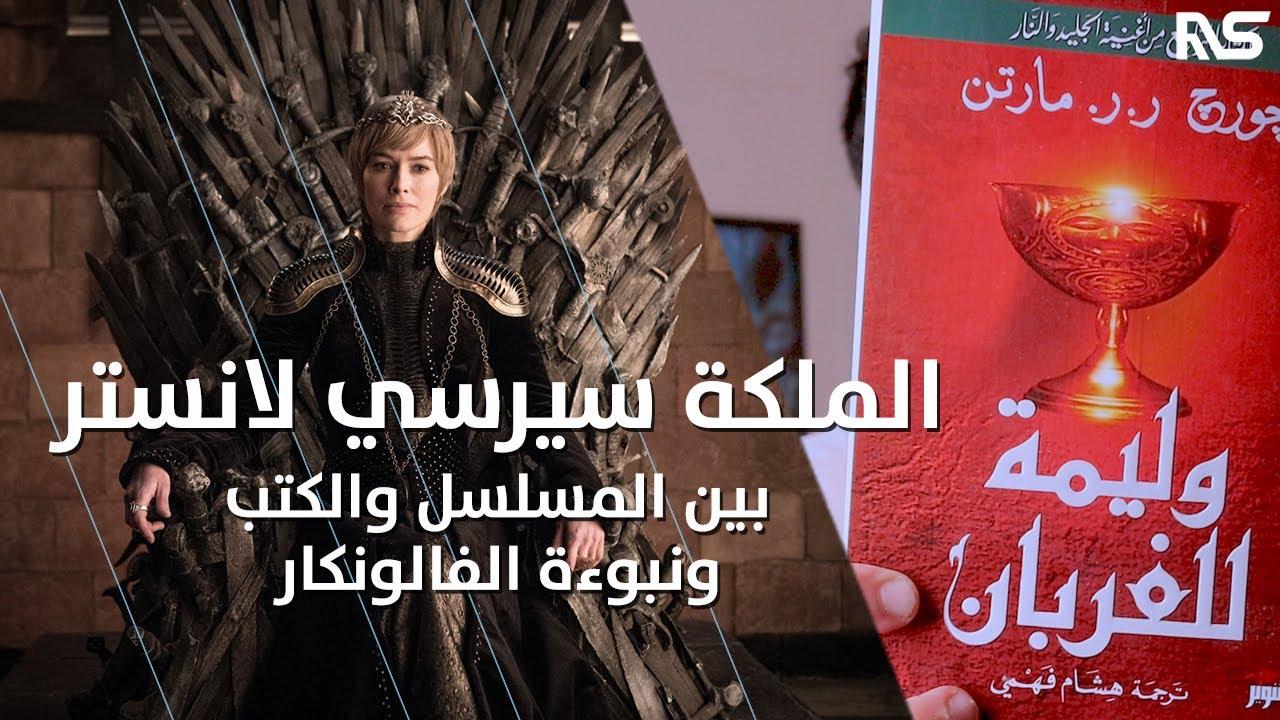 سيرسي لانستر : بين المسلسل والكتب ونبوءة الفالونكار    Game of Thrones