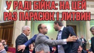 У Раді бійка: на цей раз Парасюк і Литвин