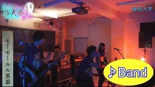 バンド【モーモールル茶番】静大祭 in 静岡 2016 - 静岡大学