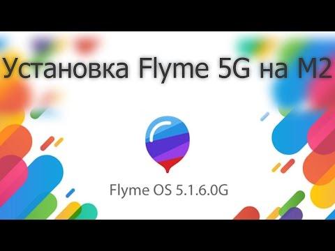 Инструкция flyme 5