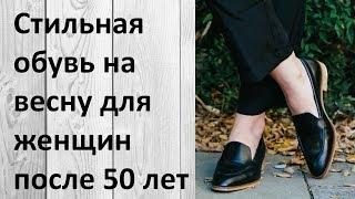Стильная Обувь на Весну для Женщин после 50 Лет. Это Интересно! Как Выбрать Цвет Обуви Женщине