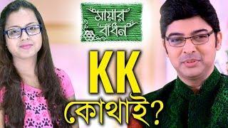 KK Kithai? | Mayar Badhon | Star Jalsha | Chirkut Infinity