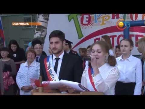 Выпускники 5 лицея Ставрополя попрощались со школьными годами