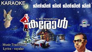 JILL JILL JILL Karaoke | Carol | Christmas Song for Kids | Fr Shaji Thumpechirayil
