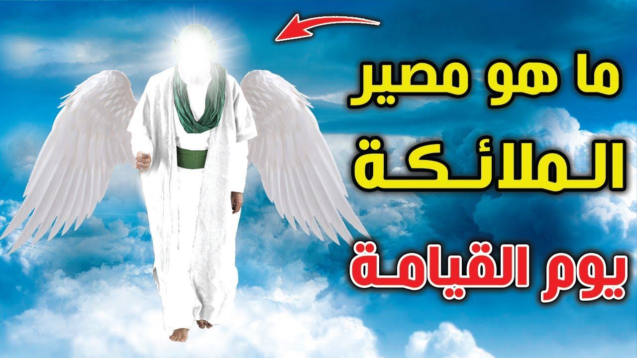 هل تعلم ما هو مصير الملائكة يوم القيامة؟ هل سيدخلون الجنة أم سينتهي دورهم؟ ستبكي عندما تعلم..!!