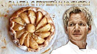 Галета (тарт) с грушей и имбирем - рецепт от Гордона Рамзи