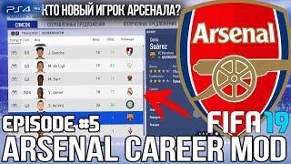 FIFA 19 | Карьера тренера за Арсенал [#5] | ФИНАЛ ТРАНСФЕРНОГО ОКНА