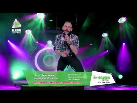 BOYANSKI  - Един за друг / BG MUSIC Festival 2018