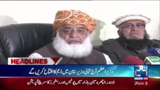 News Headlines | 12:00 AM 3 March 2017 | 24 News HD