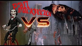 Рэп-дискуссия. Финал. Freddy Krueger vs Jigsaw