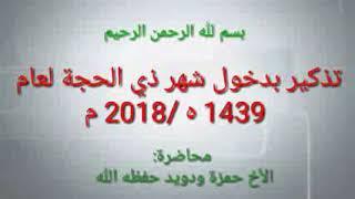 تذكير بدخول شهر ذي الحجة لعام 1439 ه /2018 م