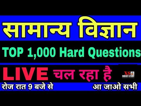 1000 HARD QUESTIONS- GENERAL SCIENCE🔴#LIVE CLASS FOR RRB NTP