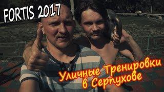 ВОСКРЕСНАЯ УЛИЧНАЯ ТРЕНИРОВКА в Серпухове! FORTIS от 19.08.2018 года
