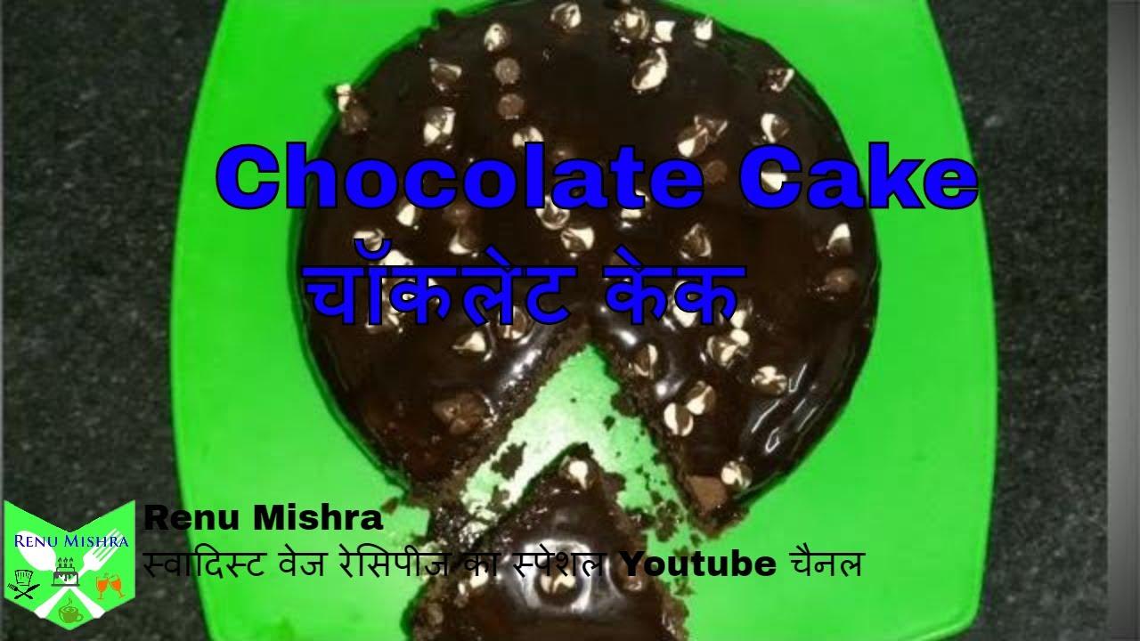 Chocolate Cake Recipe In Pressure Cooker Eggless: How To Make Eggless Chocolate Sponge Cake Recipe