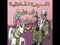 سيرة بني هلال الجزء الثاني الحلقه 43 #قصه الناعسه 16