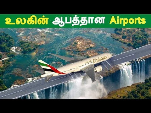 உலகின் ஆபத்தான Airports | Tamil Facts | Latest News | Tamil Seithigal