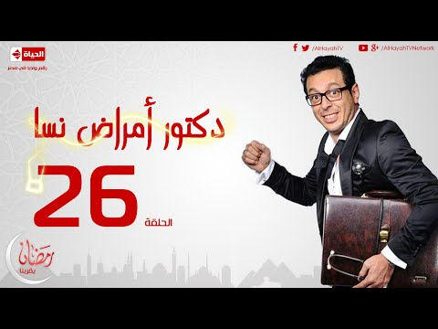 مسلسل دكتور أمراض نسا للنجم مصطفى شعبان - الحلقة السادسة والعشرون - 26 Amrad Nesa - Episode