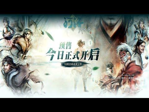 Ho Tu Lo Shu : The Books of Dragon 河洛群俠傳 - Gameplay Trailer New RPG on Steam 23/10/2018