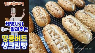 #236 고소함과 달콤한 만남!! 땅콩버터 생크림빵 […