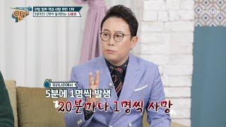 「뇌졸중」 한국인 사망 원인 1위☠ ⧙ㅎㄷㄷ⧘| [알맹…