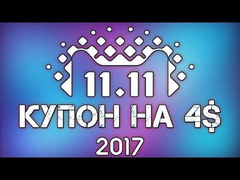 ХАЛЯВА 11.11 КУПОН 4$ НА ЛЮБОЙ ТОВАР. МАКСИМАЛЬНАЯ СКИДКА.
