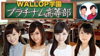 【番組概要】 ここWALLOP学園 プラチナム高等部に4人の新入生がやってき...