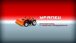 Минитрактора Уралец - трейлер