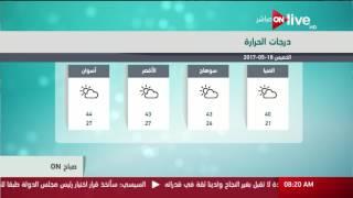 بالفيديو| تعرف على درجات الحرارة المتوقعة اليوم على كافة أنحاء الجمهورية