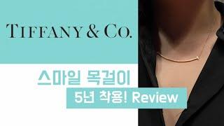 Tiffany&Co Tiffany T Smile…
