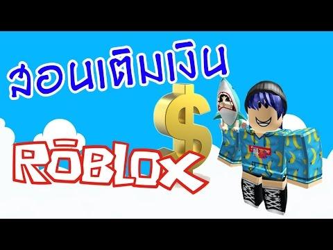 สอนเติมเงิน Roblox โดยบัตรเติมเงินทรูมันนี่
