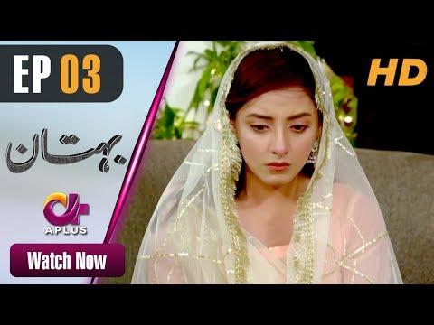 Pakistani Drama | Bohtan - Episode 3 | Aplus ᴴᴰ Dramas | Sanam Chaudry, Abid Ali, Arsalan Faisal