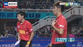 2016 China Super League: YAN An/LIN Gaoyuan - LIU Jikang/REN Hao [Full Match/Chinese]