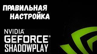 всё о Nvidia ShadowPlay.Правильная настройка для записи и стримов