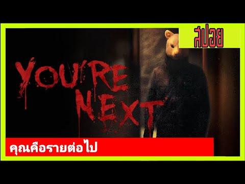 คุณคือรายต่อไป | เล่าหนังเก่า you&39;re next คืนหอน คนโหด (2011)