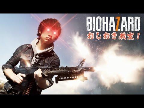 バイオ7を乱暴に届けた配達員を成敗する【おしおき教室 バイオハザード7】biohazard 7 in Real Life
