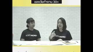 Gambar cover 9 วิธีแก้ปัญหาเรื่องเงินยอดฮิตของวัยทำงาน 30+