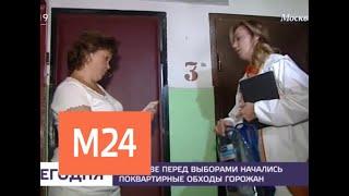 видео В Москве 4 тысячи сотрудников МФЦ начали предвыборный поквартирный обход