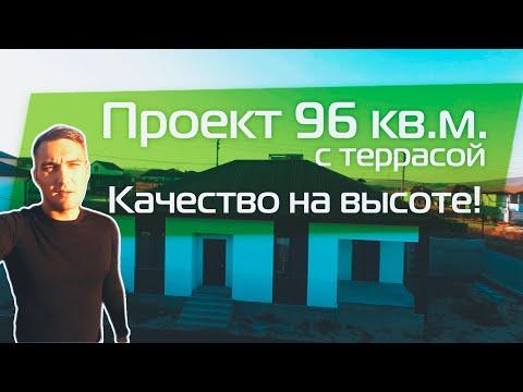 Купить дом в Новороссийске  / Одноэтажный дом 103 кв.м. с террасой / Недвижимость Краснодарский край