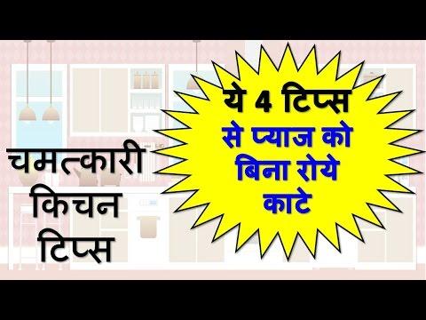 cooking tips in hindi pdf