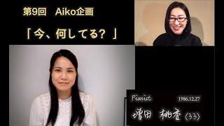 「今、何してる?」第9回 増田桃香 さん(ピアノ奏者)