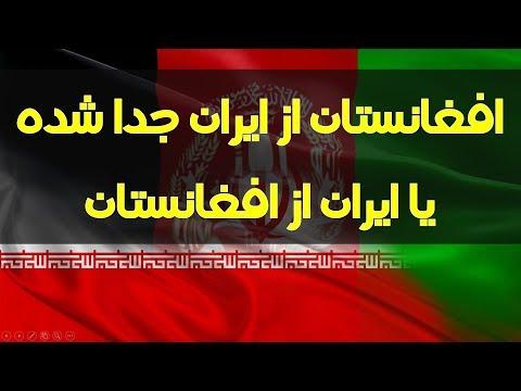 افغانستان از ایران جدا شده یا ایران از افغانستان ?Is Afghanistan part of Iran
