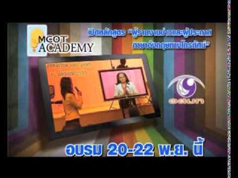 """MCOT academy เปิดหลักสูตร """"ผู้รายงานข่าว และผู้ประกาศภาษาอังกฤษทางโทรท้ศน์"""