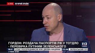 Гордон: Идея Путина с раздачей паспортов на Донбассе в том, чтобы потом прийти туда защищать русских