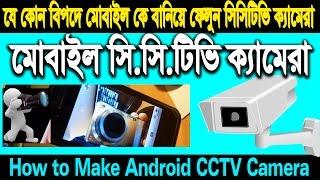 এন্ড্রয়েড মোবাইল কে বানিয়ে ফেলুন রিয়েল CCTV ক্যামেরা। কোন প্রকার ক্যাবল ছাড়া || CCTV Tutorial