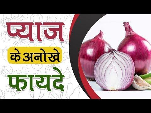 Benefits of Onion in Hindi | Onion For Your Kidneys | प्याज के अनोखे फायदे